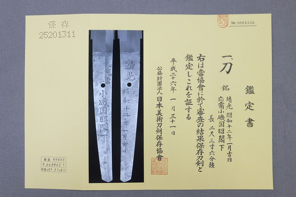 Historic Japanese Sword - Nihonto Tanren Kai - Yasukunito-certificate