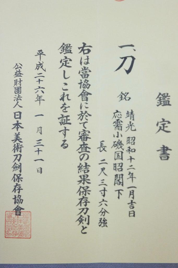 Historic Japanese Sword - Nihonto Tanren Kai - Yasukunito