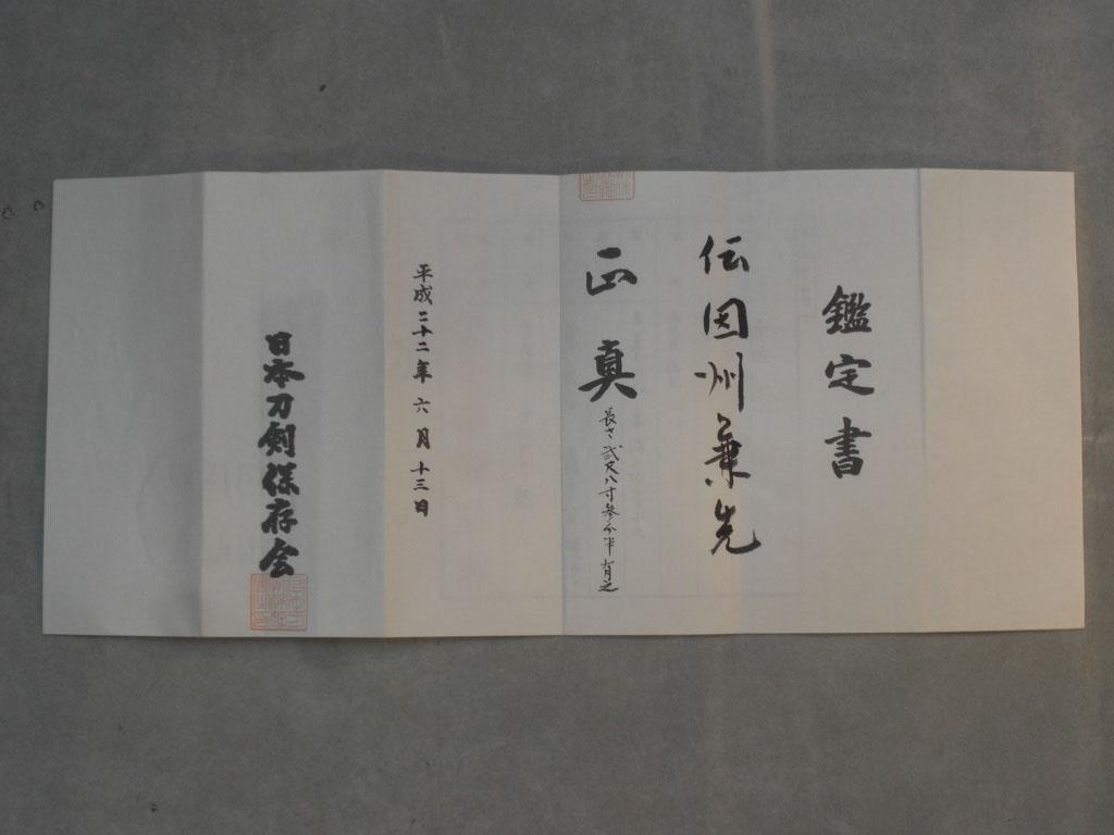 Edo Period Tachi by Inshu Kanasaki of Hiroshima-54