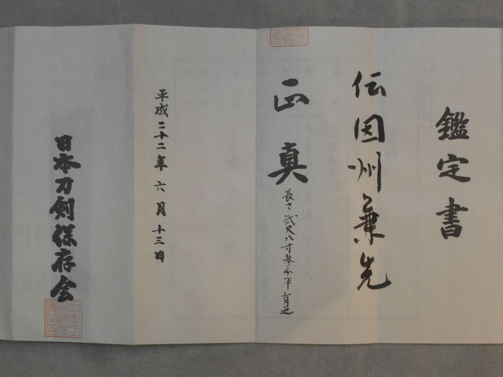 Edo Period Tachi by Inshu Kanasaki of Hiroshima-55