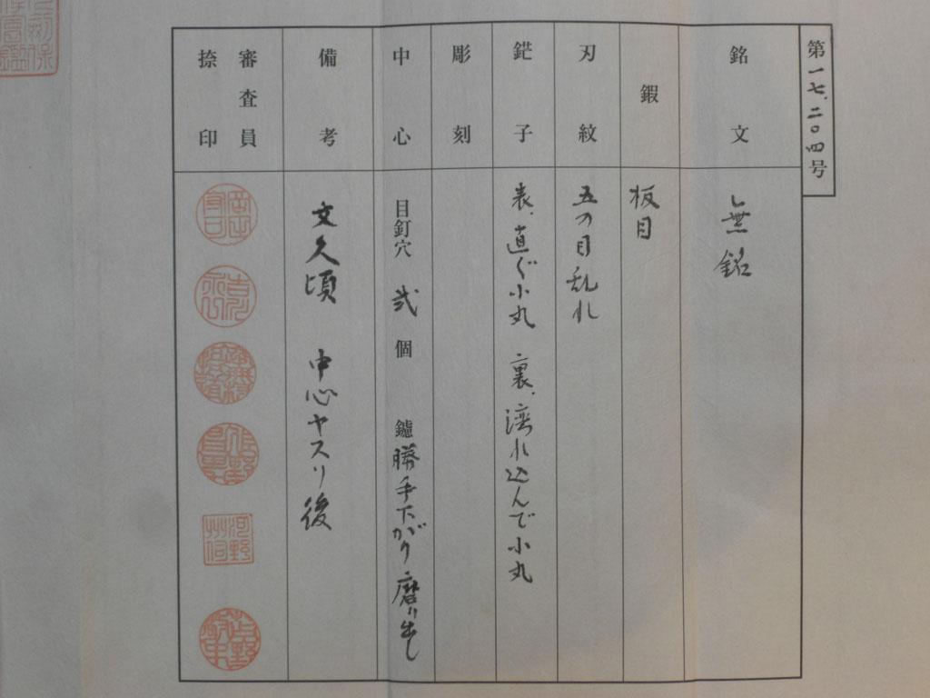 Edo Period Tachi by Inshu Kanasaki of Hiroshima-57