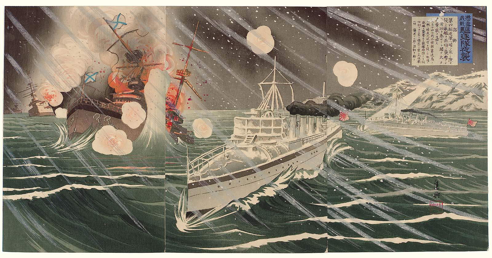 A ukiyoe print of the night attack on Port Arthur by the Japanese Navy. The surprise attack was allegedly made possible by the intelligence gathering of Sidney Reilly and Ho-Liang-Shung. (Picture courtesy of Wikipedia).